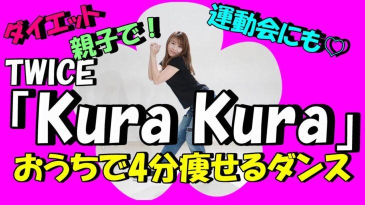 【TWICE「Kura Kura」簡単痩せるダンス】2週間で10キロ痩せる!?一緒に踊ろう!