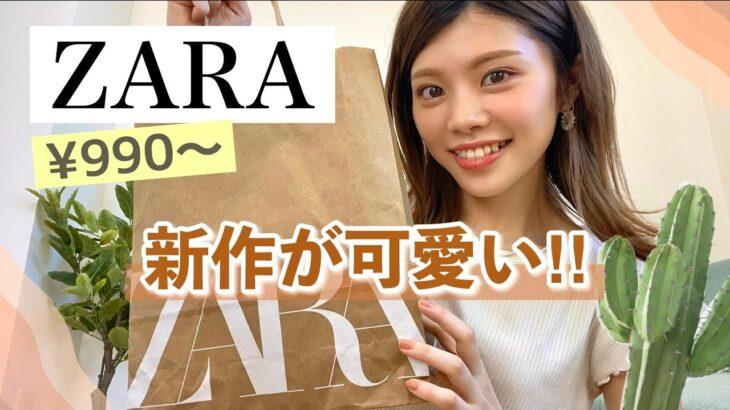 【ZARA新作】夏に買うべき!約2万円分の購入品 トップス・ワンピース・新色ハイウエストパンツなど