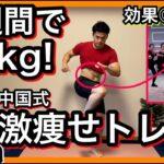 【一週間で−3kg】地獄の7分!簡単だけどマジで痩せるトレーニング【中国式ダイエット】