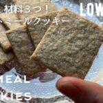 【ダイエット】材料3つ!簡単サクサクなオートミールクッキー作り方。low carb & gluten free Oatmeal cookies