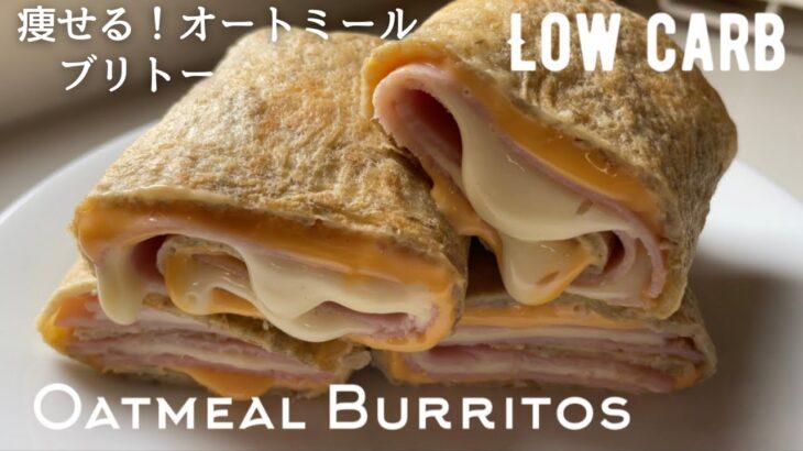 【ダイエット】低糖質オートミールブリトー作り方。簡単!おいしい!ヘルシー生地! low carb & glutenfree Oatmeal burritos