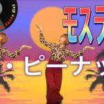 【和soul★懐メロダンスダイエット】JPOP60'~70'映画挿入歌モスラの歌/ザ・ピーナッツ♪ゆる〜りじゅわ〜と簡単2分/昭和名曲を楽しく踊って脂肪燃焼🔥