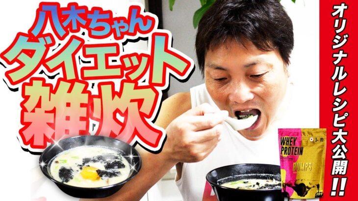 【大幅減量】食べて痩せる!サバンナ八木流 ダイエット雑炊!!