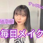【ここじぇりの毎日メイク】ここじぇりの毎日メイク紹介!!