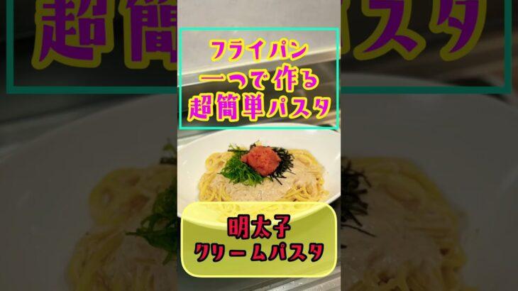 激ウマ‼️【フライパン一つで作る超簡単パスタ】明太子クリームパスタ❗️カロリー控えめなのにコクと深みがヤバい‼️ダイエットパスタ🍝生クリーム不使用