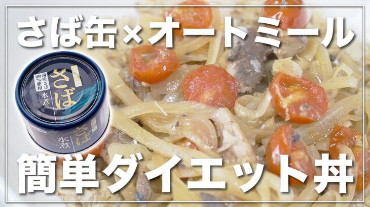 【さば缶×オートミール】低カロリーなのにボリューム満点!ダイエット中にピッタリのさば缶丼がめっちゃオススメです!