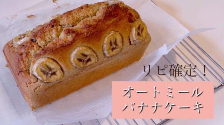 オートミールでバナナケーキ【ハンドブレンダーで超簡単】