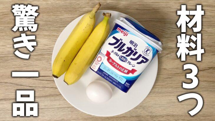 【電子レンジ】家にバナナはありますか?こんな簡単にロールケーキがつくれます   ダイエット   グルテンフリー   ノンオイル