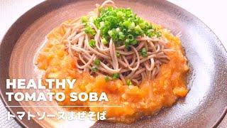 【脂肪燃焼】超簡単!時短ダイエット:トマトソースまぜそば、絶品ソースでヘルシーに麺料理を食べましょう!