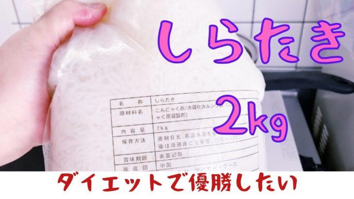 ダイエット 糖質制限 低糖質 混ぜるだけ 簡単 しらたき ビピン麺 の作り方 糸こんにゃく 白滝大量消費 簡単レシピ