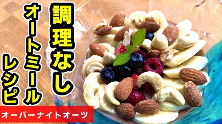 【オートミール・ダイエット】朝食に最適のオーバーナイトオーツ!!海外人気