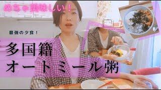 【ダイエット】【多国籍オートミール粥】簡単でめちゃ美味しい!最強の夕食!