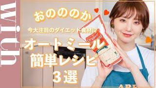 【おのののか直伝!】今大注目のダイエット食材⁉︎「オートミール」を使った簡単レシピ3選♡