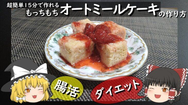 【ゆっくりダイエット】超簡単もっちもちオートミールケーキの作り方。