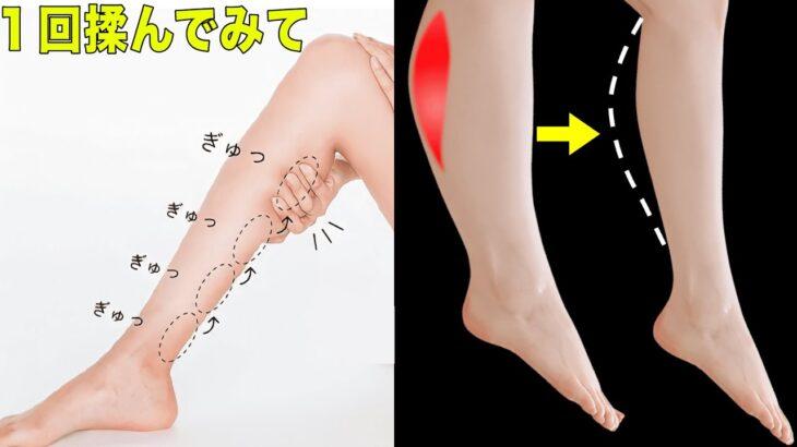 【脚痩せ】ふくらはぎスルスル痩せる簡単マッサージ