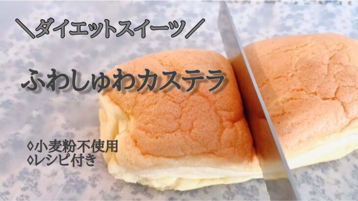【超簡単ダイエットレシピ】ふわふわ台湾カステラ【低糖質グルテンフリー】