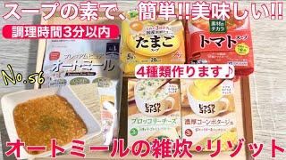 【必見】スープの素でオートミールを簡単アレンジ!!オートミール雑炊/オートミールリゾット/オートミールレシピ/インスタントスープ