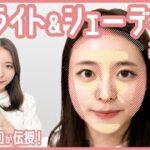【脱・平面顔】丸顔解消メイク!ハイライト・シェーディングの入れ方簡単テクニック