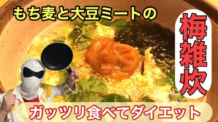 「食べるダイエット」痩せる梅雑炊!! お米を使わずもち麦と大豆ミートで超簡単
