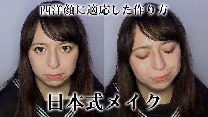 西洋顔のための日本メイク