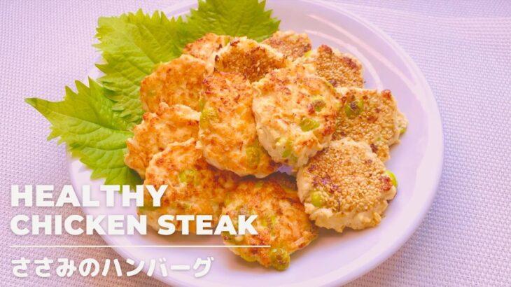 【高タンパク】超簡単!低カロリーささみのハンバーグ、ダイエットにも最適!便秘/むくみ解消、疲労回復メニュー!時短レシピ、ヘルシーメニュー