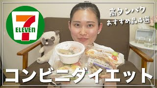 【コンビニダイエット】セブンイレブンで買えるダイエットにオススメな商品4選!【高タンパク】