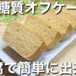 【低糖質】混ぜて焼くだけ!豆腐を使った簡単ダイエットケーキの作り方