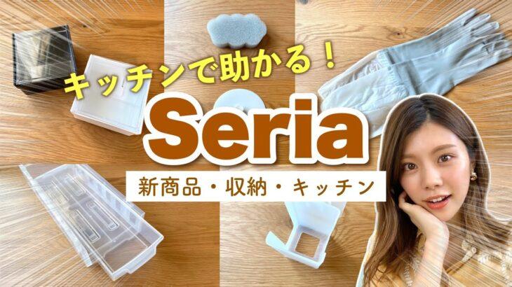【セリア新商品】あると助かる!キッチン収納・冷蔵庫収納・お掃除グッズなどの購入品