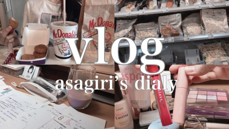 【vlog】勉強が終わらない大学生|マックに行ったよ🍔|毎日メイク紹介!