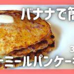 【ダイエットおやつ】オートミールパンケーキの作り方!粉砕なしでお手軽!オートミール100%/グルテンフリー / 食物繊維 / 糖質制限 / 料理