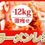 簡単に激痩せ!辛ラーメン食べて12kg痩せる!最新のロゼフードとは?【ダイエット】