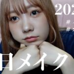 むくの毎日メイク-2021夏-【オレンジメイク】