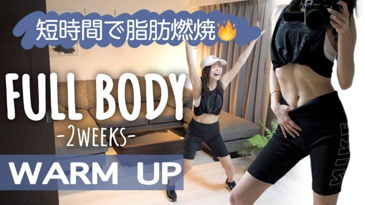 【2weeks】全身の脂肪を短時間で燃やす🔥  | FULL BODY WORKOUT