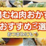 【料理動画】鶏胸肉おかずのおすすめ3選/簡単なのにおいしい/リピート必須/ダイエットや筋トレ、節約の味方/低糖質、高タンパク/簡単に誰でも作れる/おつまみにも