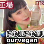 韓国スキンケア🌏魔女工場ourveganおすすめレビュー🧡マスクの肌荒れやニキビに!韓国おすすめ化粧水と美容液🌿韓国美肌に欠かせないシカ🌿