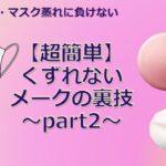 【超簡単】くずれないメークの裏技~part2~ルーセントパウダー!!