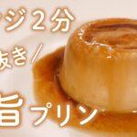 【ダイエットスイーツ】レンジ2分で超簡単!手抜きなのに激旨プリン【糖質オフレシピ】