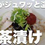 【簡単】旨味がジュワッと溢れる鶏茶漬け【ダイエットレシピ】