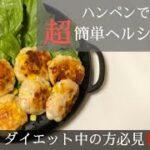 【ダイエットレシピ】 超簡単に出来るハンペンを使った団子作ってみた!
