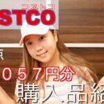 【コストコ】19点22,057円分購入品紹介