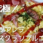 【簡単料理】レシピいらずのズボラ飯!究極のモッツアレラスクランブルエッグ/低カロリーのダイエットごはん