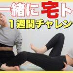 【1週間ダイエット】簡単に痩せるお家トレーニング【筋トレ】