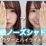 【毎日メイク】鼻編〜整形級ノーズシャドー法🥺💓【簡単】