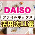 【100均収納】ダイソーのファイルボックス活用アイデア11選!コスメ・薬・キッチン収納など【収納アイデア】