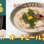 【簡単ダイエット食】レンチンで!オートミールのおいしい食べ方-109-