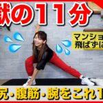 【最新版】地獄の11分の痩せるダンスで全身鍛えよう!!!~脚・お尻・腹筋・二の腕・全部筋肉痛!!~