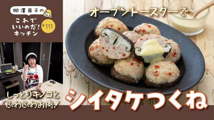 【秋の味覚】オーブントースターで簡単!「シイタケつくね」の作り方-111-