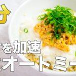 【ふわとろ納豆オートミール】レンジで超簡単!20kg痩せた3分で作れるレシピ