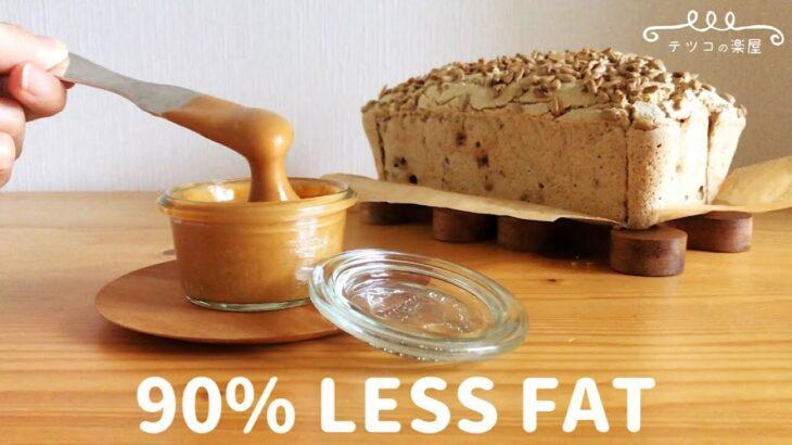 【脂質制限ダイエットしてる方へ】脂質90%カットの簡単ピーナッツバターの作り方
