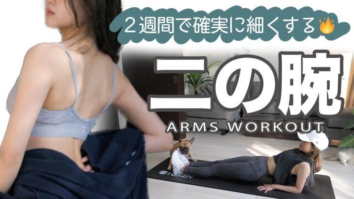 短期で華奢になる二の腕痩せトレーニング! | ARMS WORKOUT